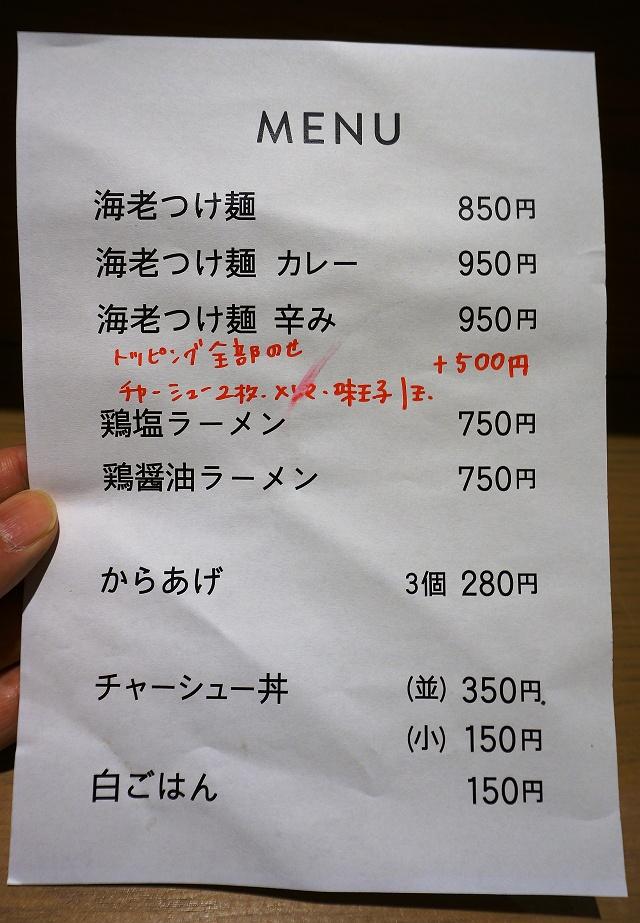 160404-海老鶏麺蔵-010-S
