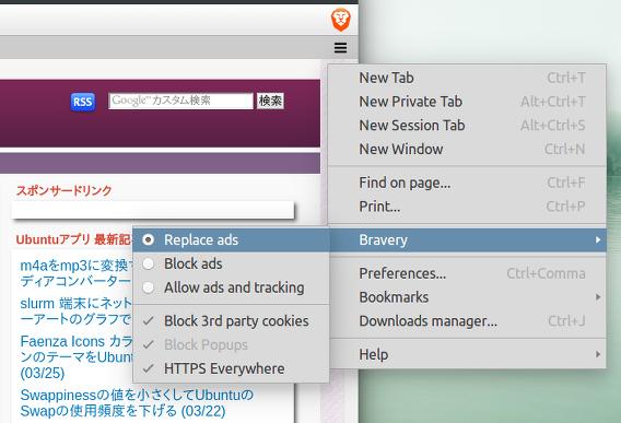 Brave Ubuntu ブラウザ 広告ブロック メニュー