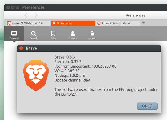 Brave Ubuntu ブラウザ