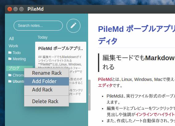 PileMd Ubuntu Markdownエディタ ラックとフォルダ