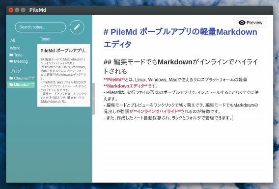 PileMd Ubuntu Markdownエディタ
