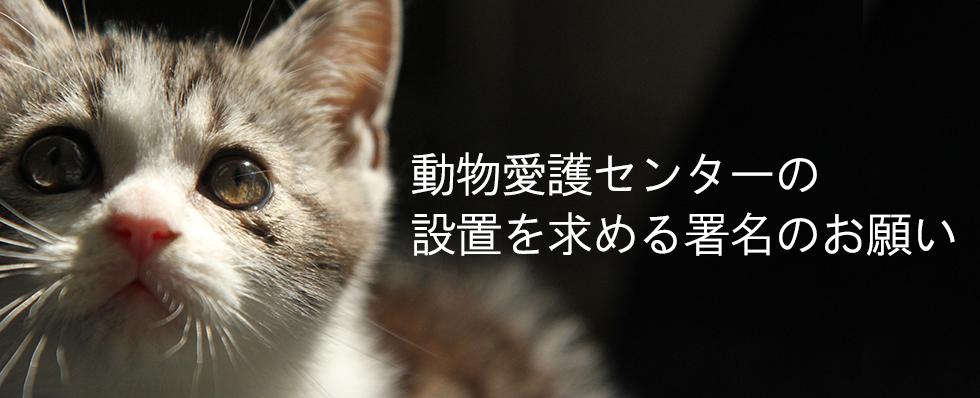 動物愛護センターの設置を求める署名のお願い