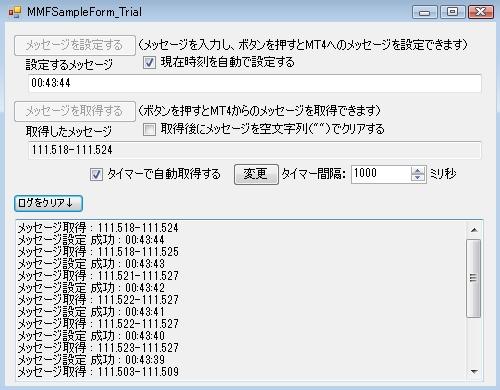 MMFSampleDotNet_Trial画面