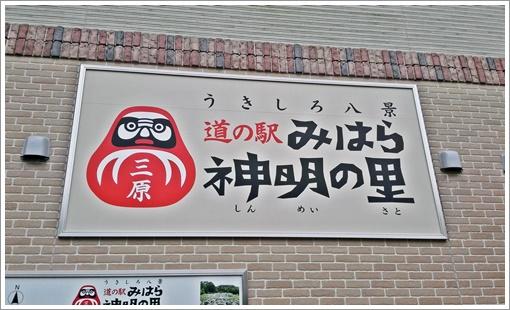 mihara_michinoeki02.jpg
