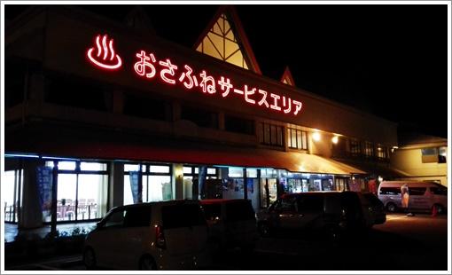 osafune_onsen01.jpg