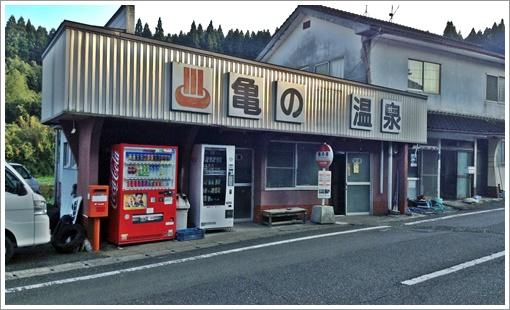 yoshida_kamenoyu01.jpg