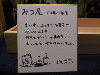 mitsuya3.jpg