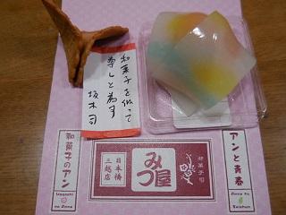 mitsuya5.jpg
