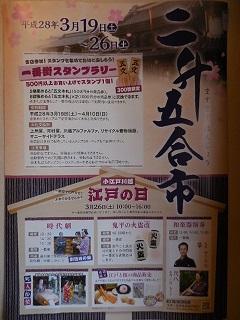 nishogoto1.jpg