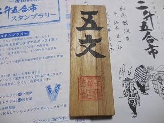 nishogoto40.jpg