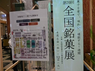 zenkokumeka.jpg