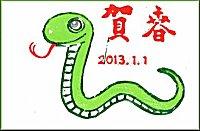 ヘビ年(巳年)の年賀状