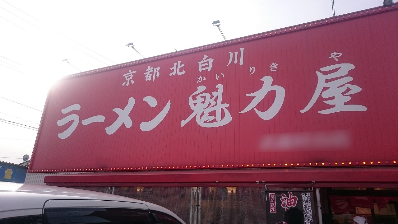 20151129-Kairikiya-X01.jpg