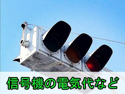 【種類や値段】信号機の電気代や設置コストなど