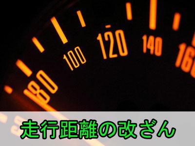 【改ざんで逮捕も】自動車の走行距離メータの巻き戻し