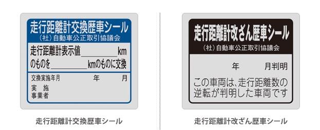 交換歴・改ざん歴車シール