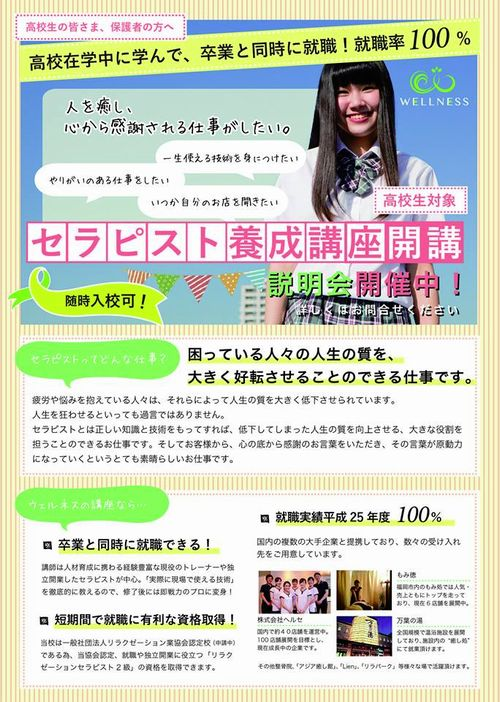 福岡高卒で働く高校生冬休みに取れる資格セラピスト整体リンパマッサージスクール