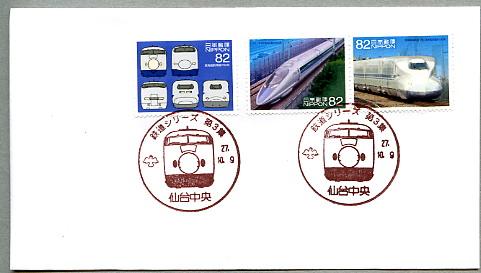 4994鉄道