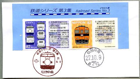 4995鉄道