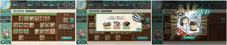 10.29 秋刀魚結果