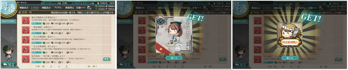 10.11 秋刀魚3尾