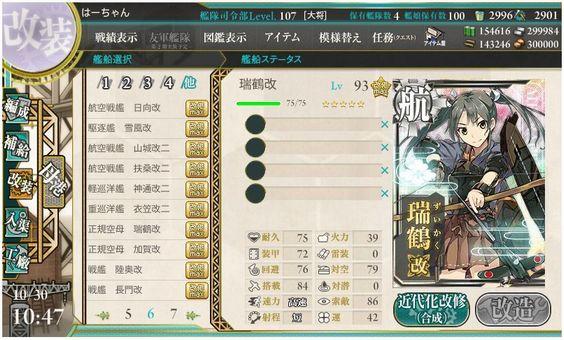 10.30 瑞鶴Lv93