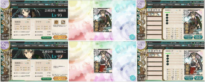 10.31 瑞鶴改→瑞鶴改二→改二甲