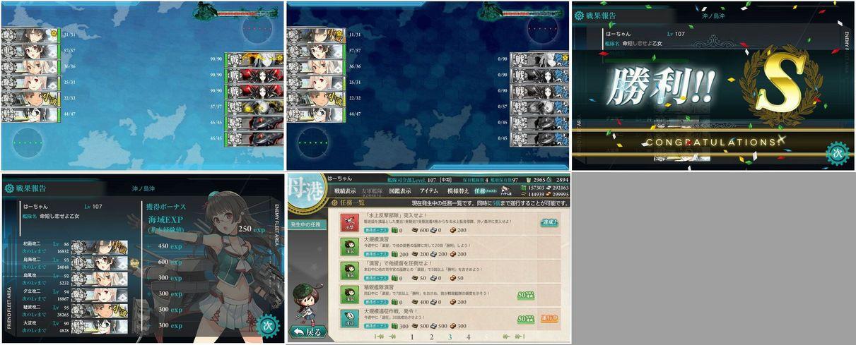 11.2 水上反撃部隊任務(小沢艦隊前提