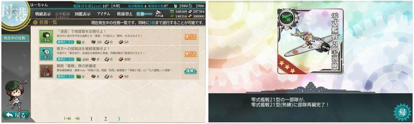 11.3 精鋭艦戦隊の新編成任務(熟練搭乗員要