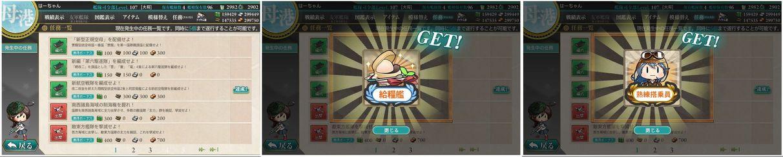 11.5 新航空戦隊を編成せよ!任務(その2