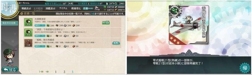 11.4 艦戦隊の再編成任務(その2