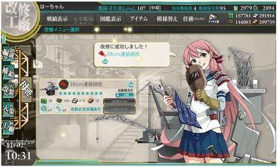11.2 38砲MAX
