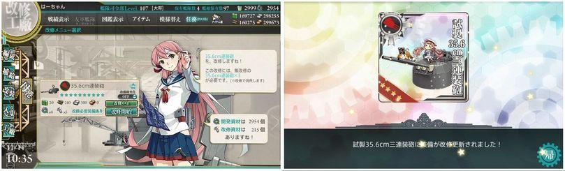 11.14 35.6砲改修