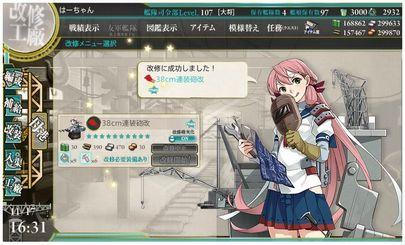 11.17 38砲改修
