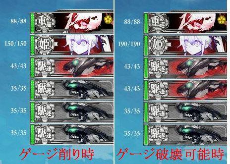 11.19 E-1ボス編成