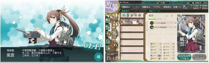 11.19 E-1ボスDrop風雲