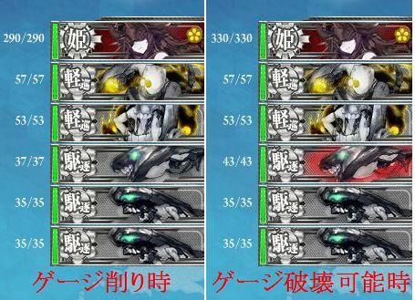 11.20 E-2ボス編成