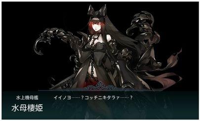 11.22 E-3ボス水母棲姫