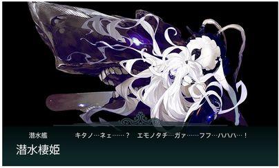 11.24 E-4ボス潜水棲姫