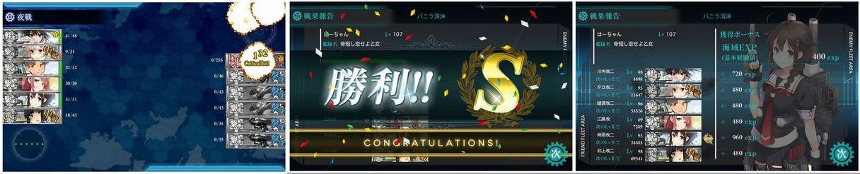 12.1 E-5突破(時雨カットイン