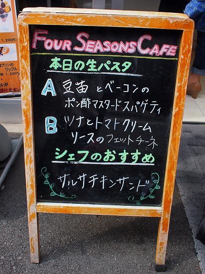 パスタメニュー@FOURSEASONS CAFE 2015年10月