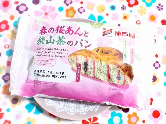 春の桜あんと狭山茶のパン01@神戸屋