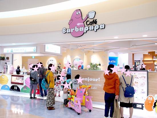 お店02@Cafe BARBAPAPA