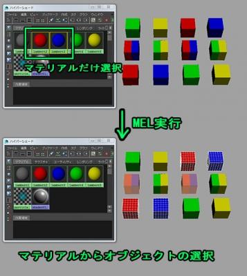 AriSelectMaterialAndObject02.jpg