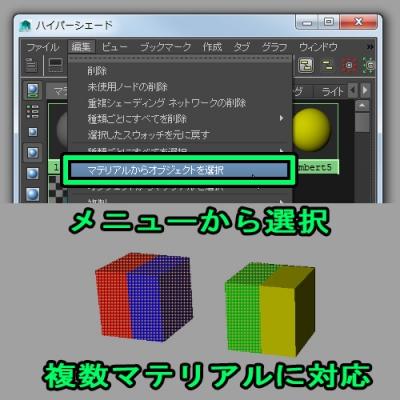 MaterialSelect04.jpg