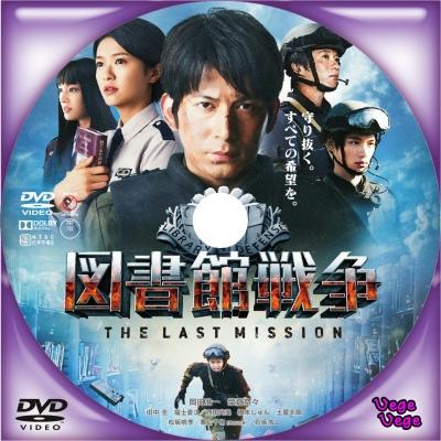 図書館戦争 THE LAST MISSION D