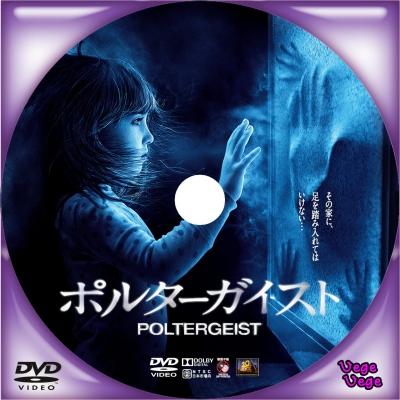 ポルターガイスト (2015) D1