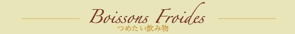 BoissonsFroides.png