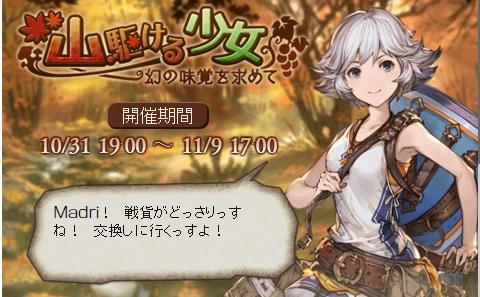 151031とっぷ