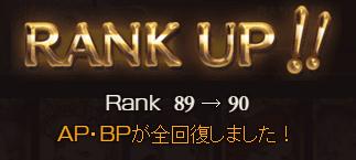 151122ランクあっぷ